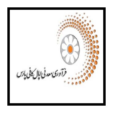فرآوری معدنی اپال کانی پارس
