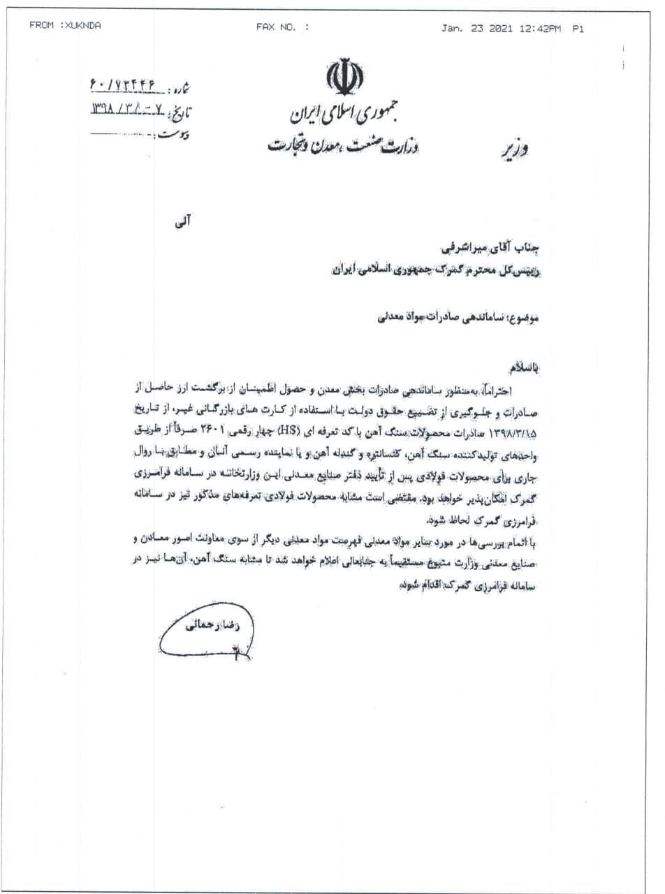 بخشنامه ۴/۷ صادرات سنگ آهن لغو شد