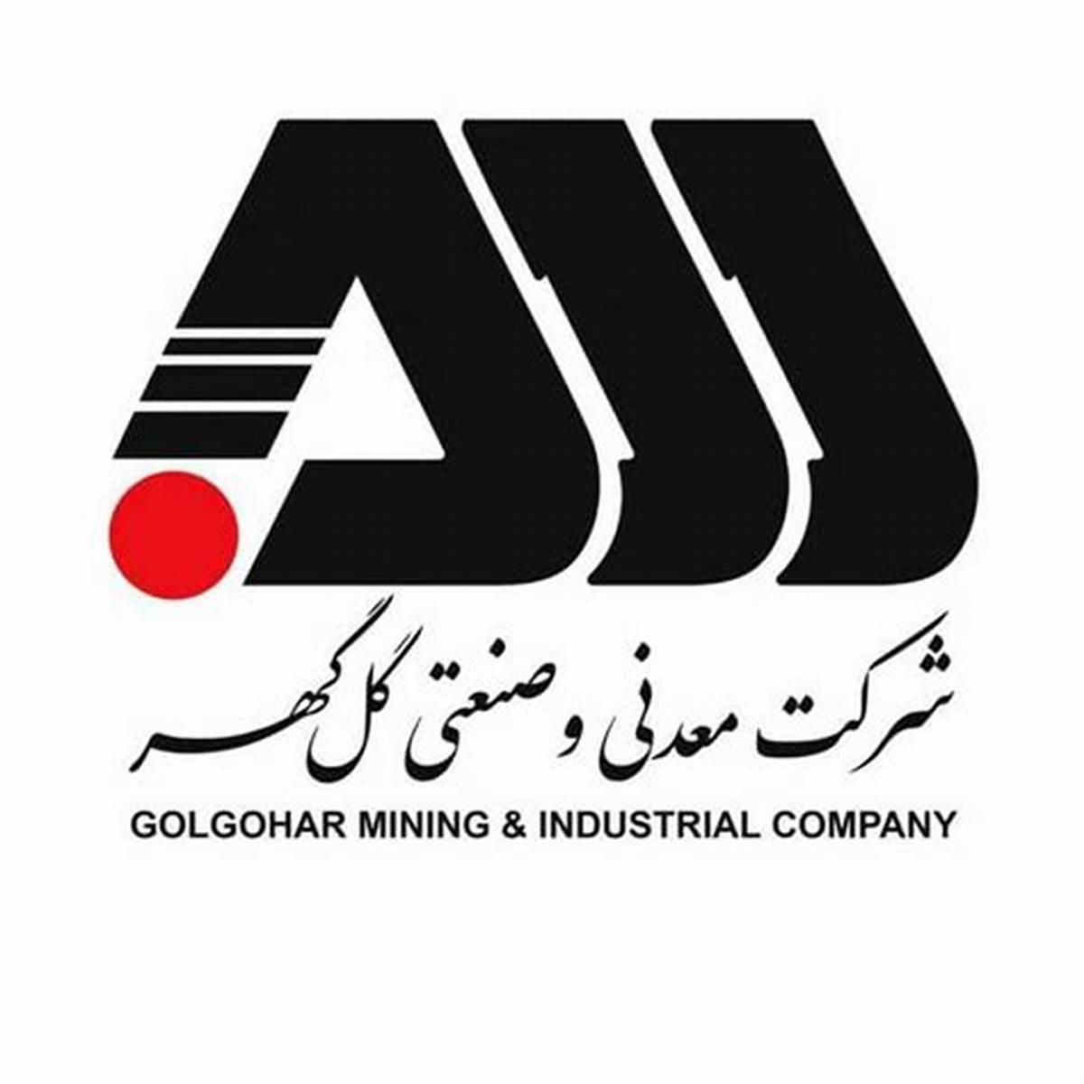 معدنی و صنعتی گل گهر
